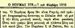 N__378.2.1910_2