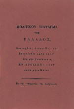 syntagma_1827_407_x_600